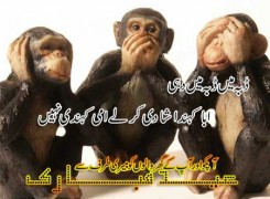funny eid poetry4