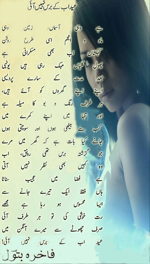 Eid Shayari Quotes | Video & Pictures Gallery