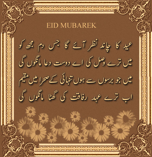 eid poetry quotes2