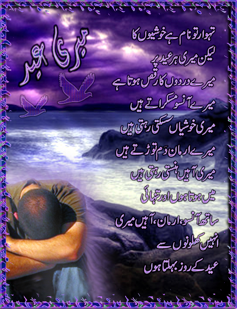 eid poetry quotes3