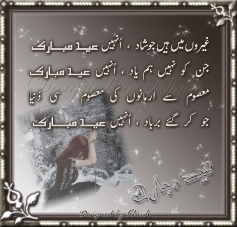 eid poetry quotes4
