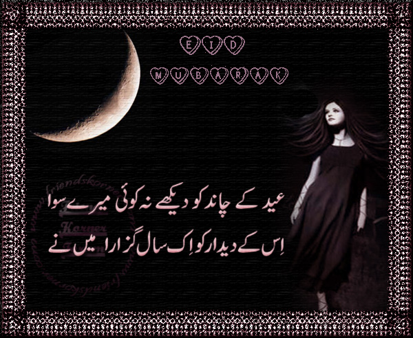 eid sad poetry1