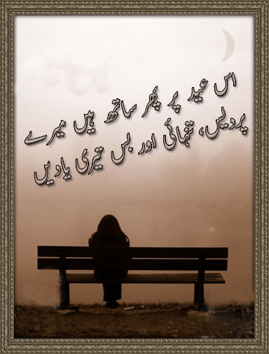 eid sad poetry2