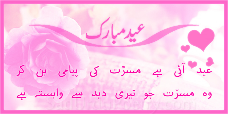 eid sad poetry36