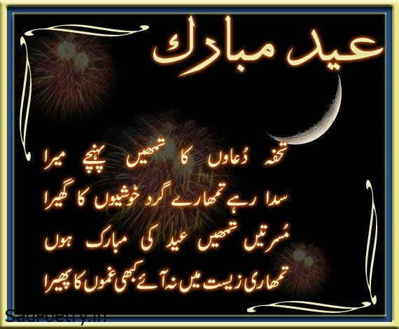eid sad poetry4