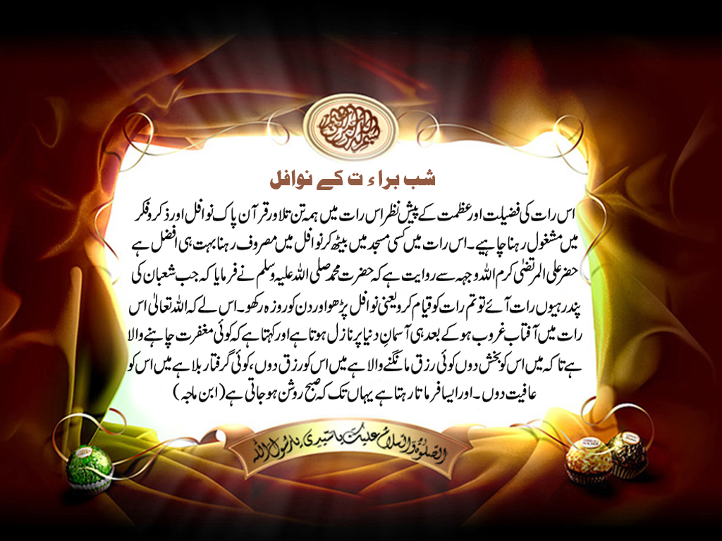 Shab E Barat Images 2013 Video Pictures Gallery
